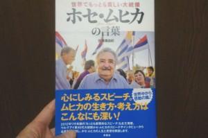 世界一貧しい大統領のスピーチが日本人に響く理由