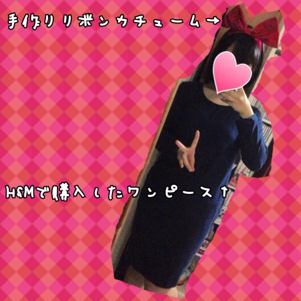 魔女の宅急便キキの仮装
